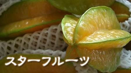 沖縄産 スターフルーツ