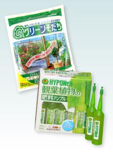 植物すこやか肥料2点セット