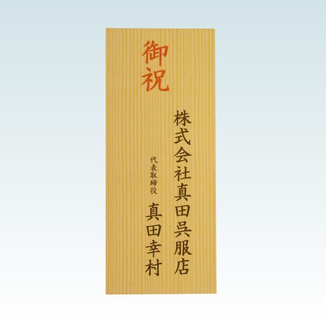 木目調紙札(ミニサイズ)