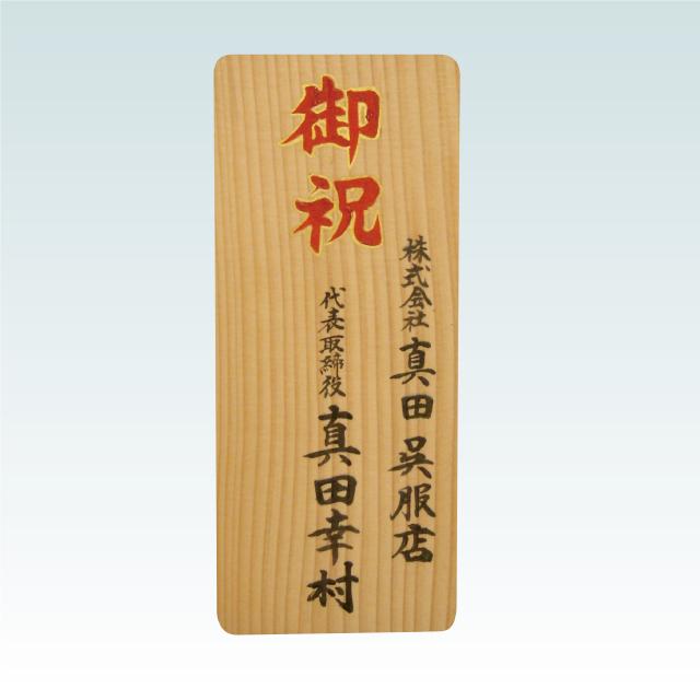 木札(ミニサイズ)