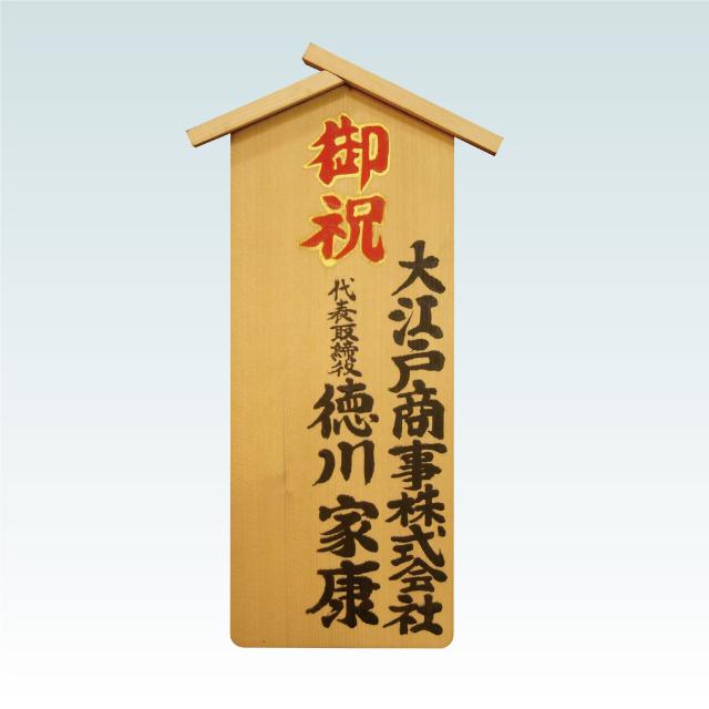 木札(入札ミニ)