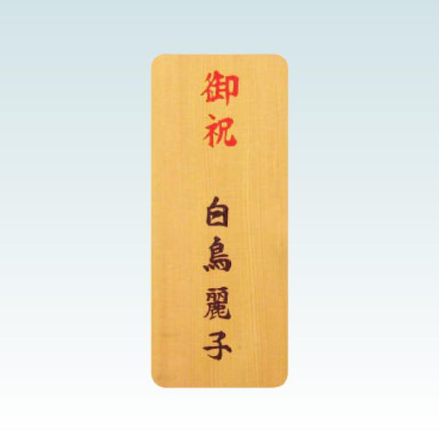 木札(コンパクト)