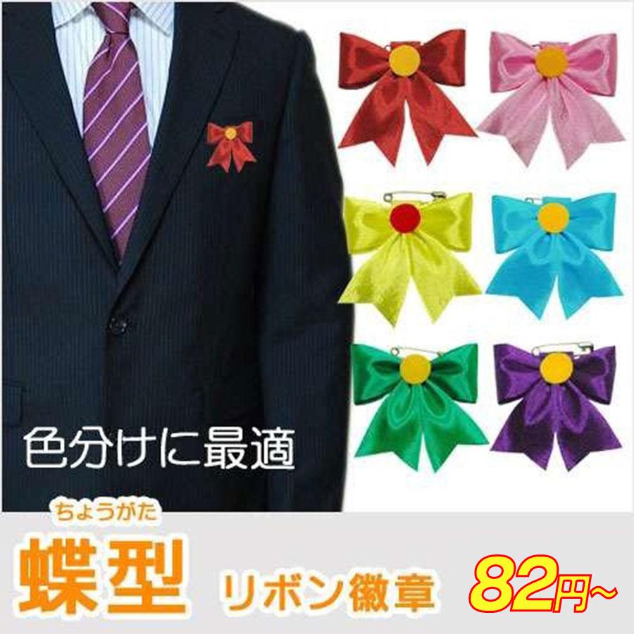 蝶型 リボン徽章