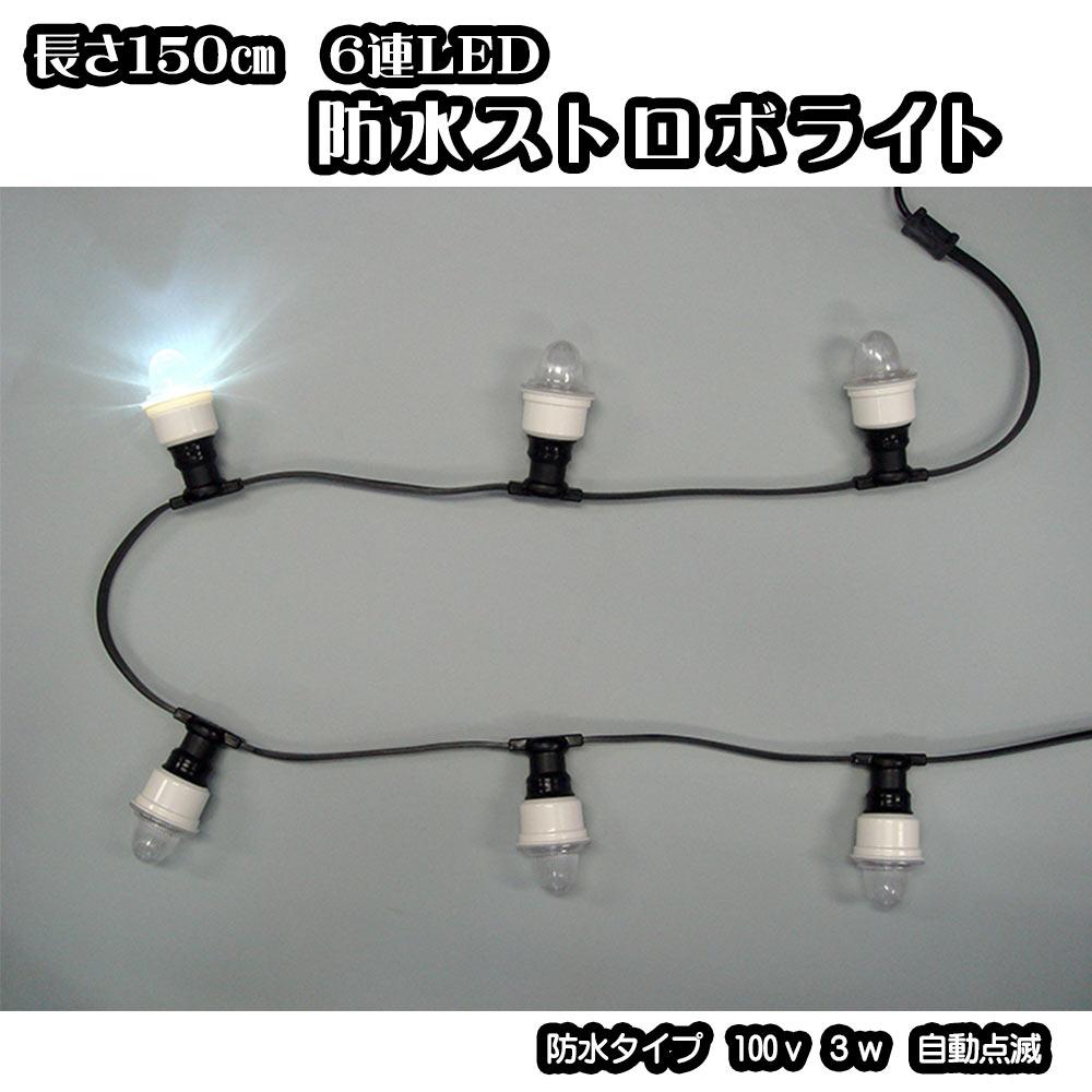 6連LEDストロボライト 長さ150cm 防水_01