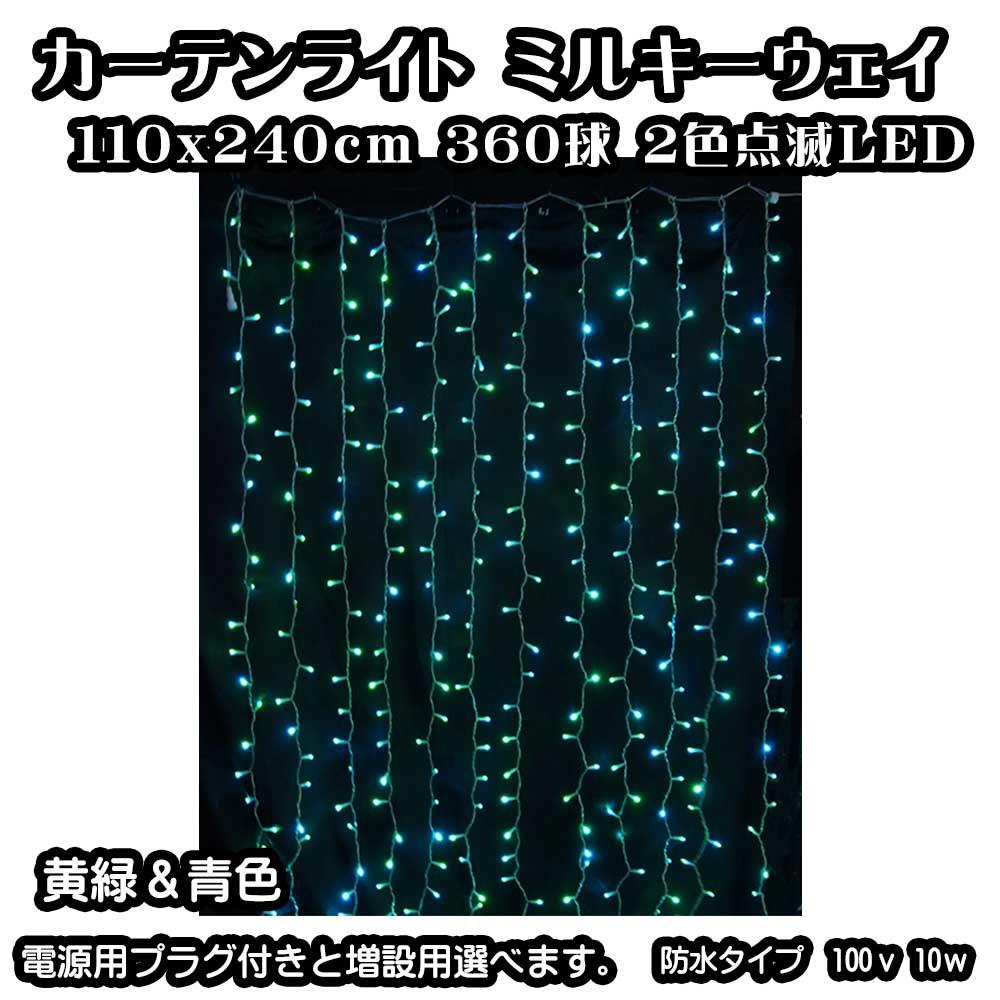 110cmx240cm カーテンライト 防水360球LEDミルキーウェイ_01