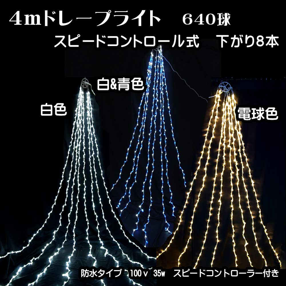 4mドレープライト スピードコントローラ式  100v35w 防水640球LED_01【イルミネーション・LEDライト】