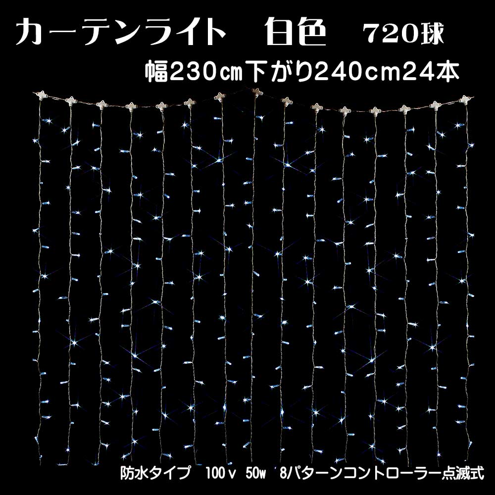 白色カーテンライト 幅230?p下がり240cm24本 点滅コントローラ式 防水720球LED_01【イルミネーション・LEDライト】