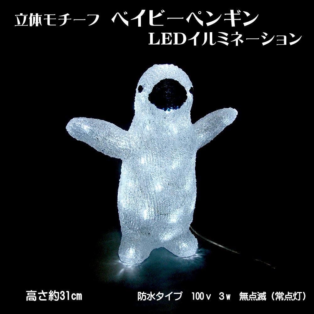 立体モチーフ ベイビーペンギン  白色LED 無点滅 防水 100v3w 高さ約31cm_01