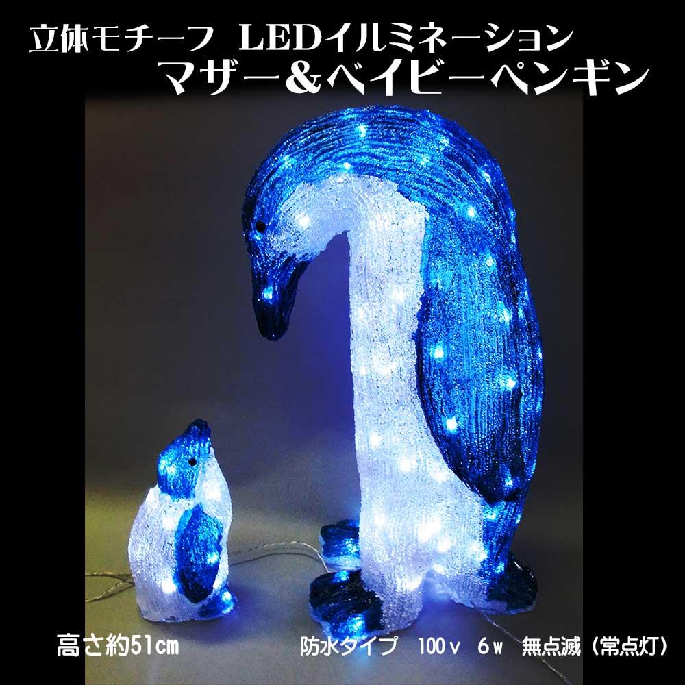 立体モチーフ マザー&ベイビーペンギン  白色LED 無点滅 防水 100v6w 高さ約51cm