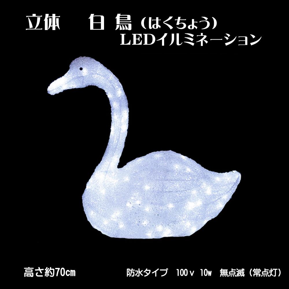 立体モチーフ 白鳥  白色LED 無点滅 防水 100v10w 高さ約70cm