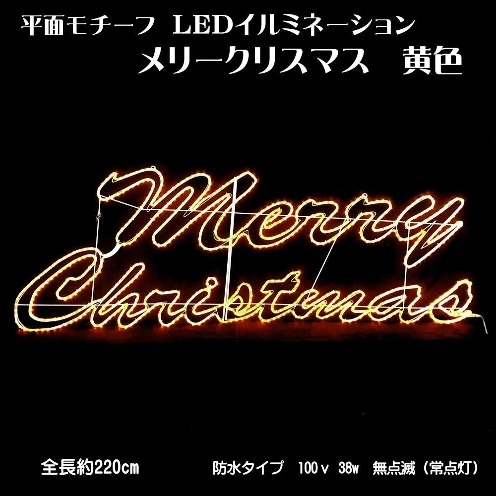 平面モチーフ メリークリスマス 黄色チューブLED 無点滅式 防水 100v10w 全長約220cm