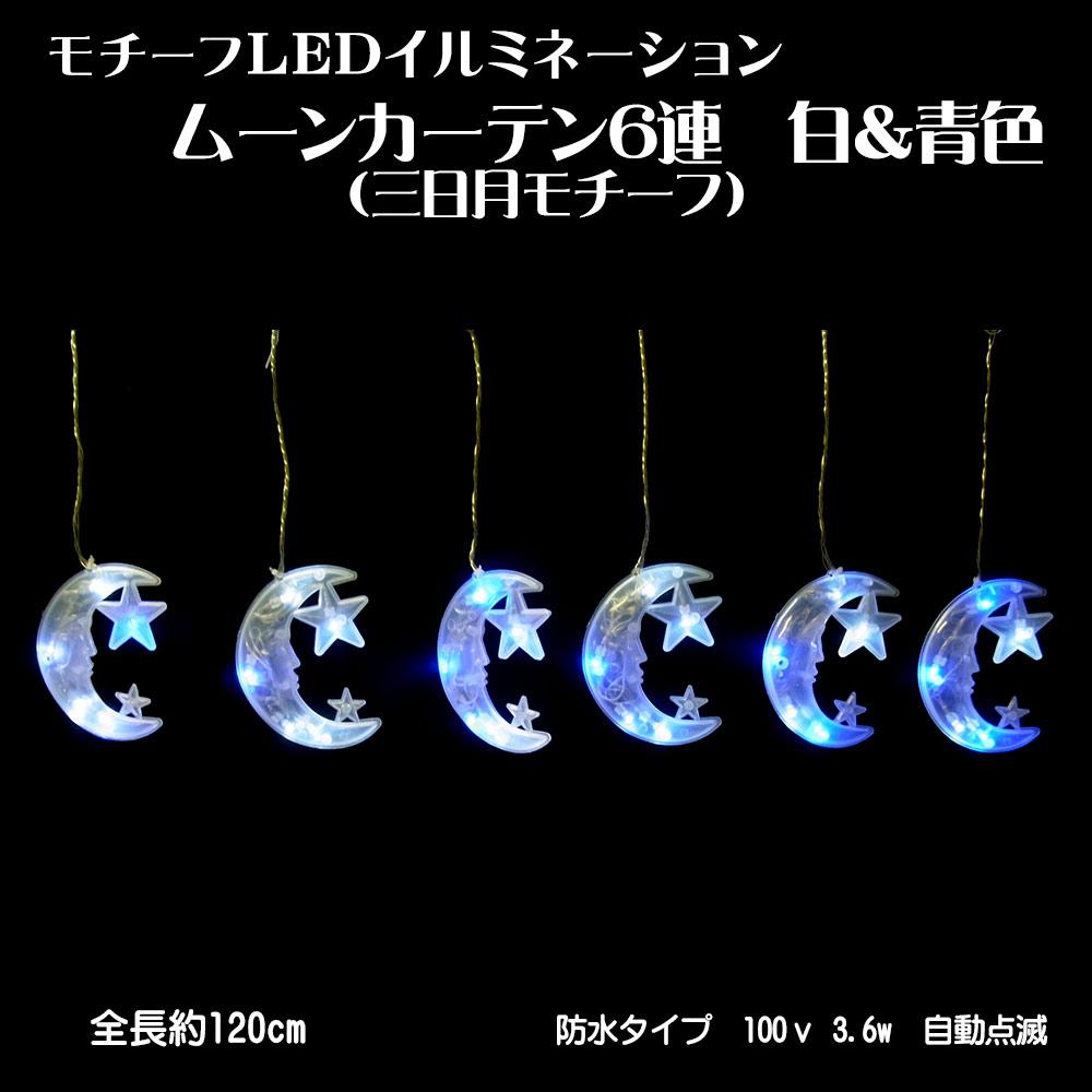 ムーンカーテン6連(三日月モチーフ) 白&青色LED 自動点滅式 防水_01