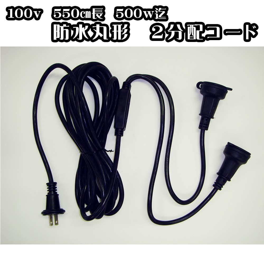 100V電源プラグ分岐コード2分配_01【イルミネーション・LEDライト】
