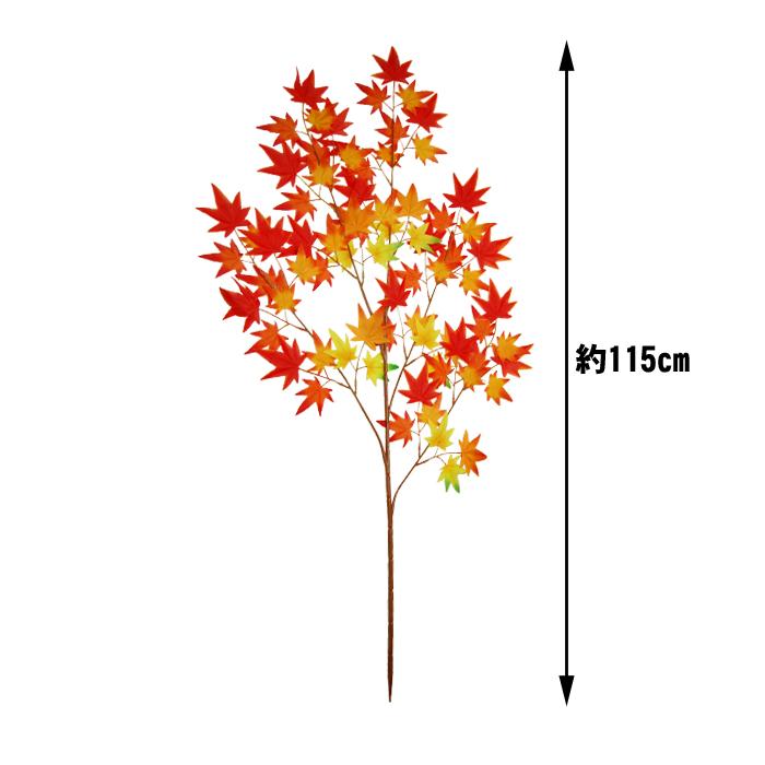 もみじ大枝 長さ115cmの紅葉造花 【秋色の造花】