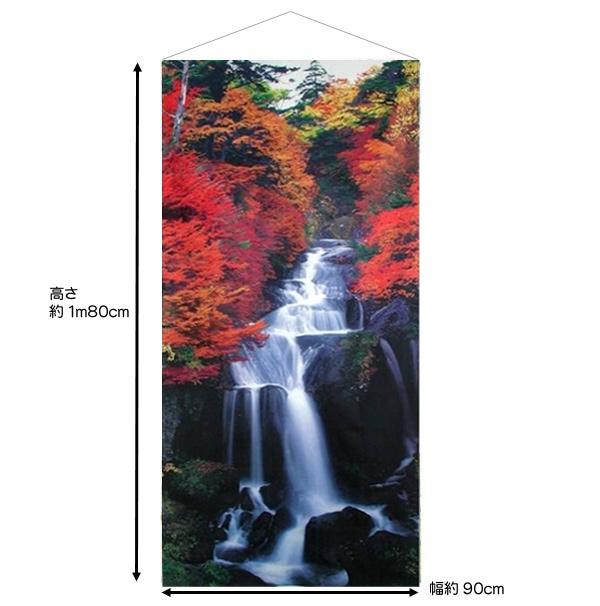 タペストリー【紅葉渓流】 防炎加工済 180x90cm