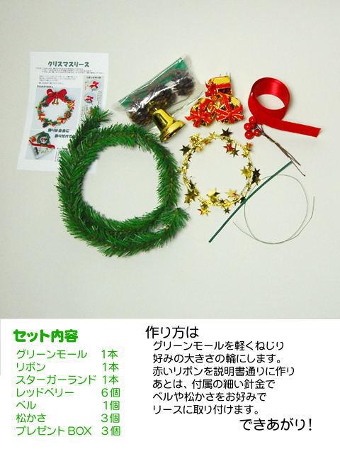 クリスマスリース手作りキット