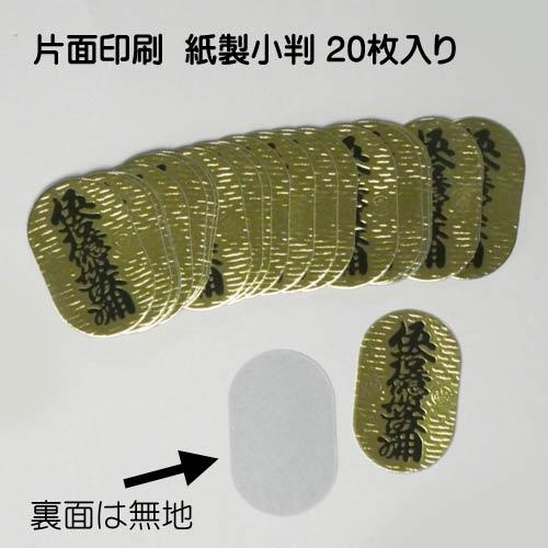 3.5cm片面小判