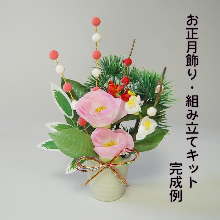 お正月飾り・組み立てキット2016-00