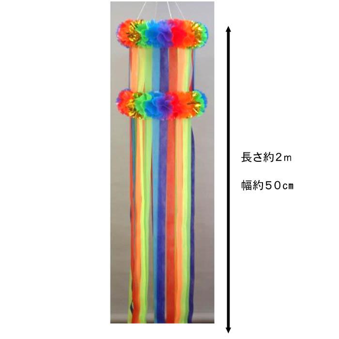 レインボー不織布吹流し 長さ2m 【七夕】