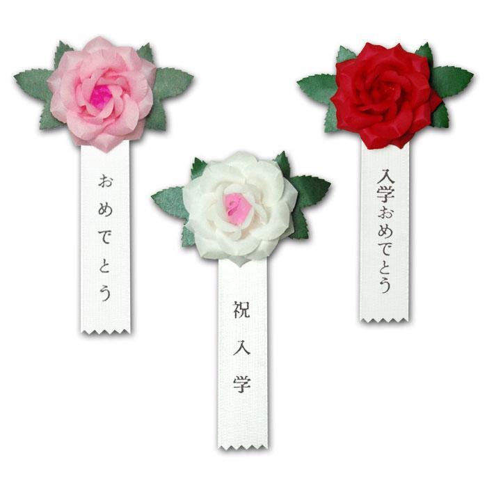 """○○おめでとう印刷済み""""紙バラ"""