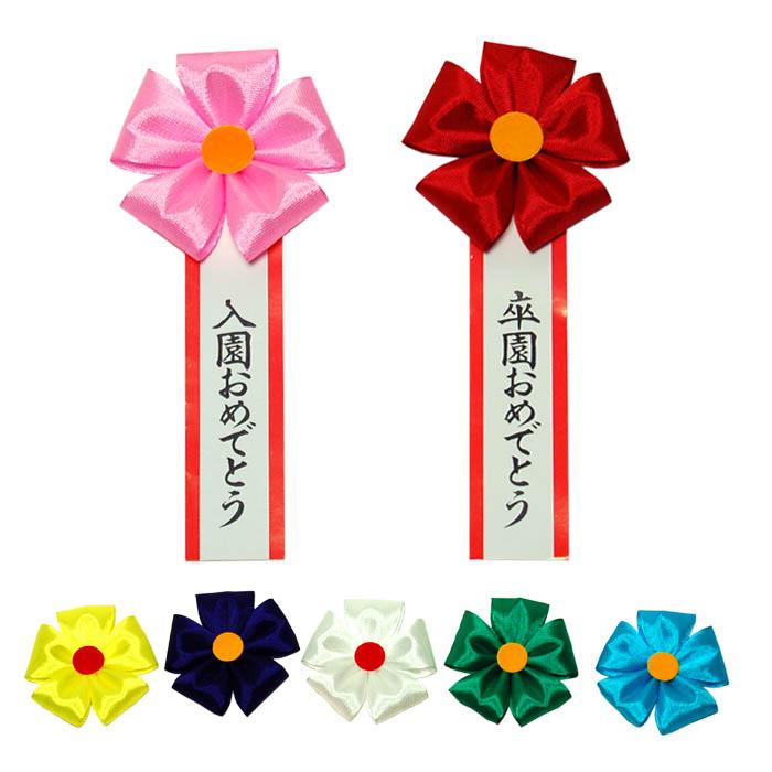 花リボン 「入園おめでとう」「卒園おめでとう」01