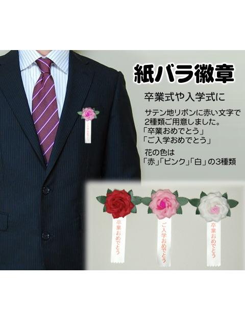 赤文字紙バラ・ご入学おめでとう・卒業おめでとう