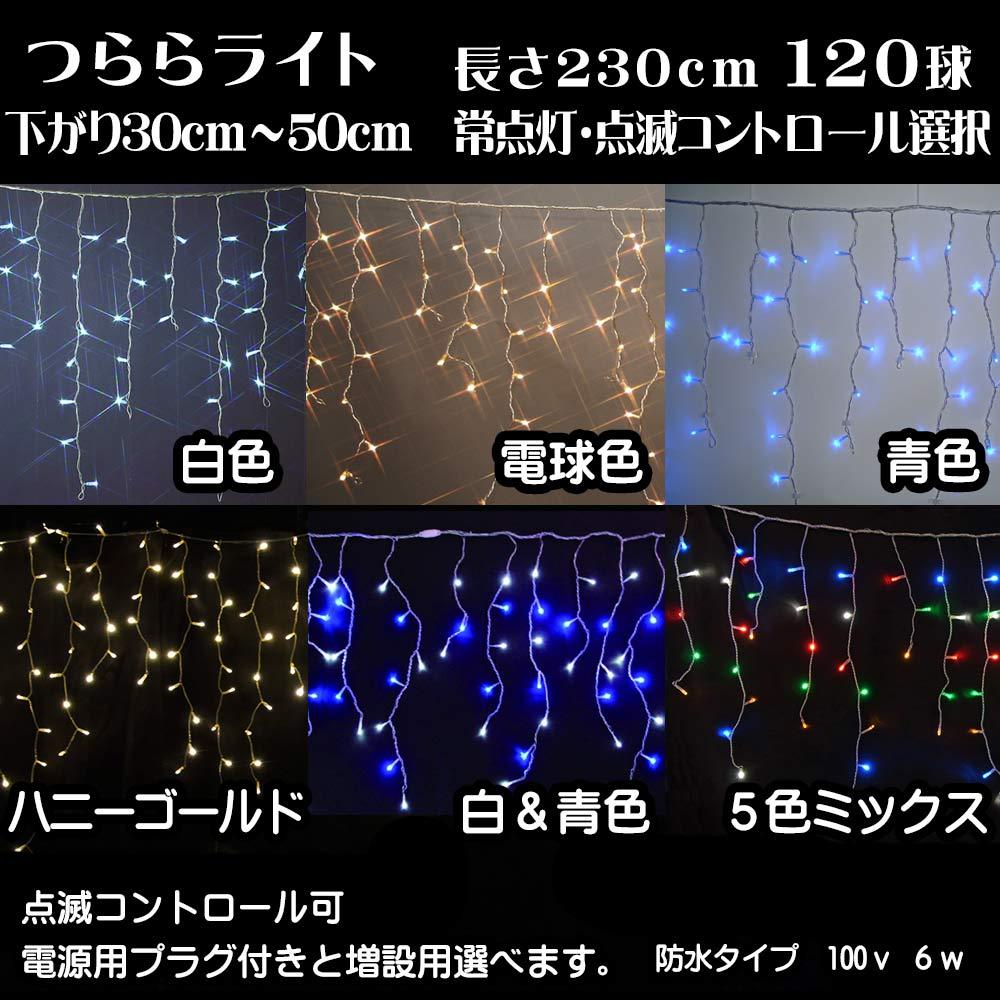 120球LEDつららライト_02