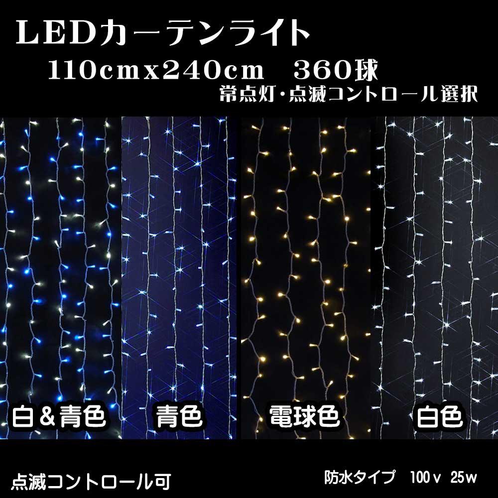 360球LEDカーテンライト_01
