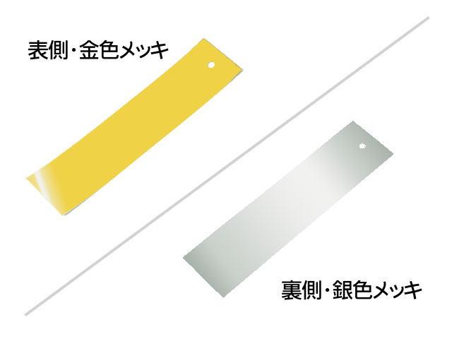 金銀短冊 ビニール製