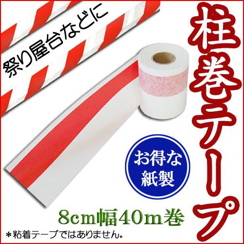 紅白柱巻紙テープ