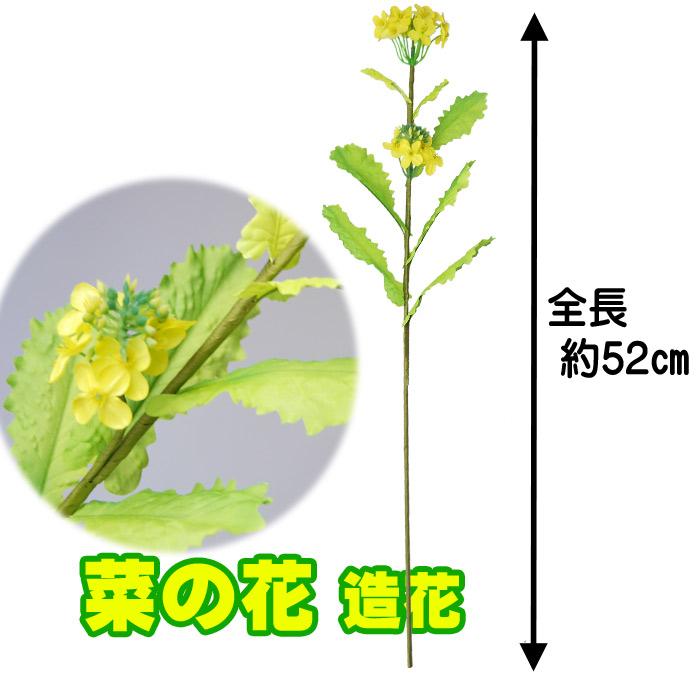 菜の花造花