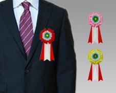 ボタン2号【リボン徽章】