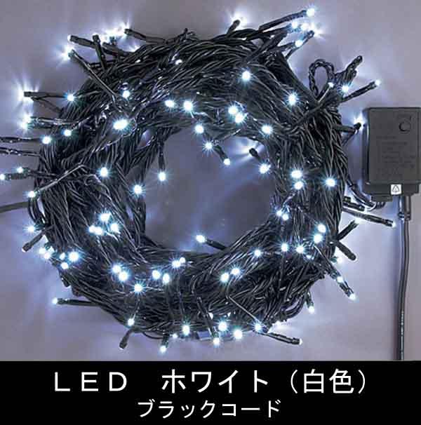 200球LEDライト【白色】コントローラー式点滅
