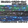 10mストレート2色点滅LED100球・ミルキーウェイ 100v4w 防水_01【イルミネーション・LEDライト】