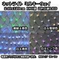 240cmx120cmネットライト 180球ミルキーウェイ 100v12w 防水_01【イルミネーション・LEDライト】