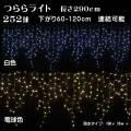 つららライト・長さ290cm・252球・シルバーコード電源別売_01