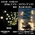お花の形100球 20mフラワーストリングLEDライト 無点滅(常点灯)100v5w 防水「電球色」_01【イルミネーション・LEDライト】