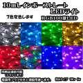 10mレインボーストレートLEDライト RGB100球 100v5w_01