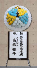 葬儀用花環150-2016-10
