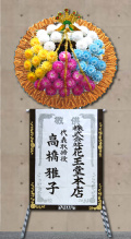 葬儀用花環200-2016