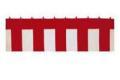 紅白幕3間50cm(540cmx50cm)