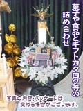 菓子・食品・カタログギフト盛籠