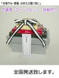お悔やみ・葬儀・お供えの贈り物に 【供物台付セット】お線香・ローソクセット