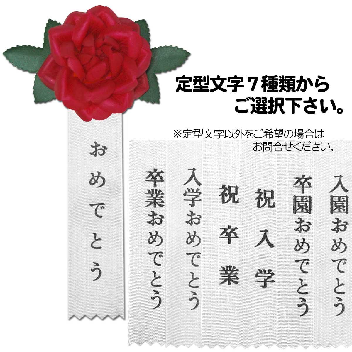 新紙バラ徽章・房あり