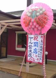 お祝い用花環150号 15750円
