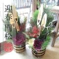 迎春門松 60cm シュロ縄 天然素材 1対セット 送料無料 薫る花 お歳暮 お正月 年末年始 年越し特集 玄関 販売 一対 0.6m 6号鉢サイズ 早割り