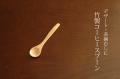 竹製コーヒースプーン