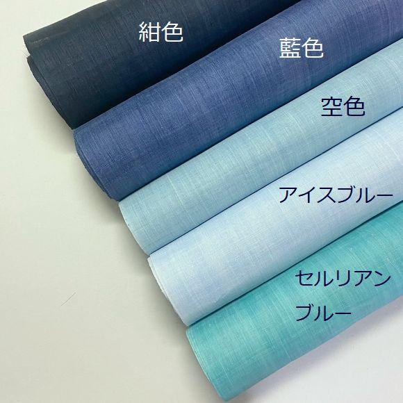 高級モシ:ブルー系
