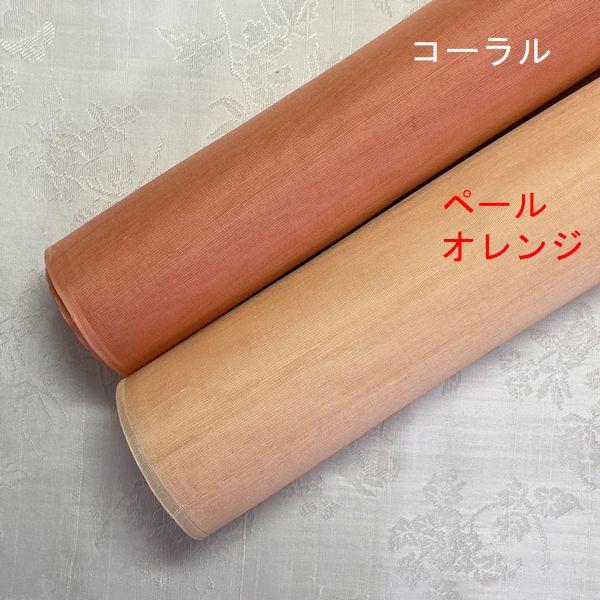 オクサ(玉紗):オレンジ系
