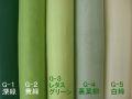 オクサ(玉紗):緑色系